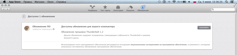 Снимок экрана 2013-06-05 в 13.36.18.png